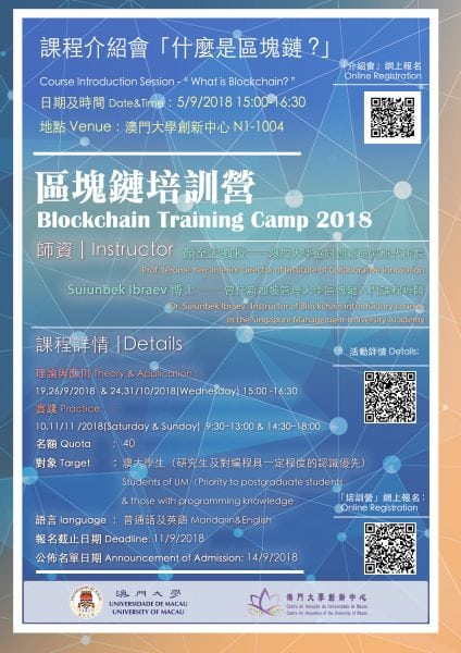 Blockchain Training Camp 2018/2019   Centre for Innovation and