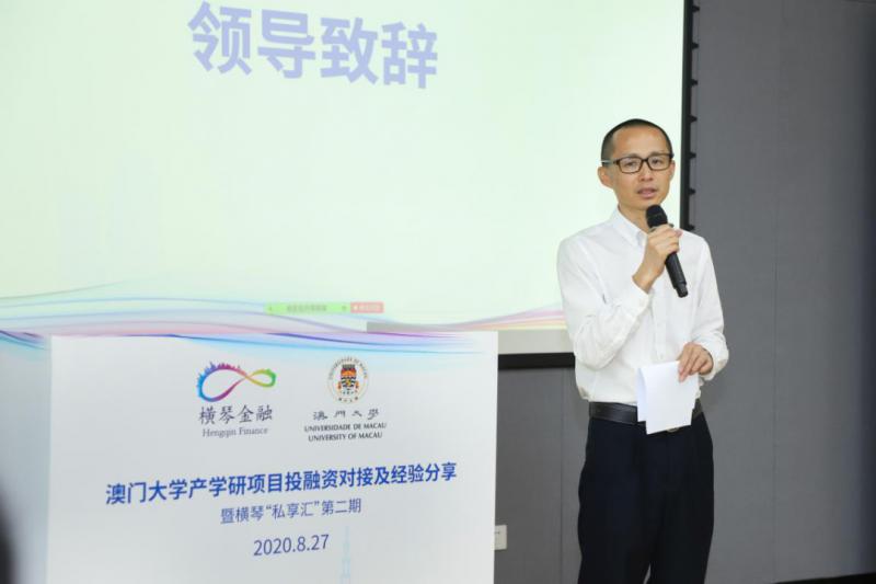 圖3珠海市橫琴新區金融服務局池騰輝局長致辭