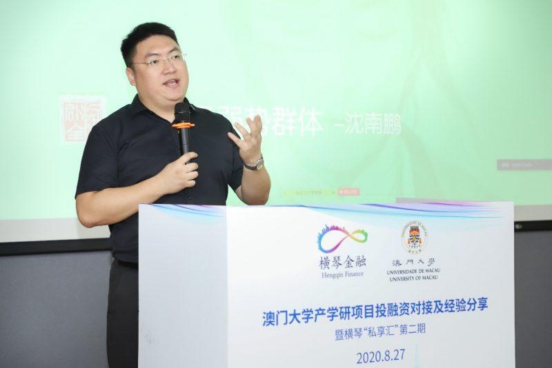 圖6中青創投企業管理有限公司熊海總監經驗分享